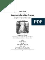 Life of Baba Maha Harnam Singh Ji-Volume 11