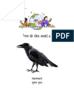 Folktales of Raven-1