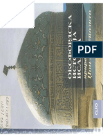 Oskfordska istorija islama