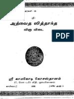 Advaita Siddhantha QA