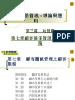 顧客關係管理-導論與應用chapter 7