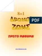 Dromoi Zwhs-Ma8hma