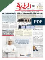 Alroya Newspaper 16-03-2015
