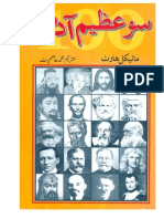 100-azeem-aadmi