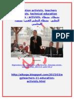 Education Activists, Teachers Activists, Technical Education Activists - Activists, نشطاء, نشطاء التعليم, نشطاء التعليم الفني, نشطاء المعلمين