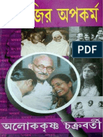 Gandhijir-Opokormo by Alok Krishna Chakraborty