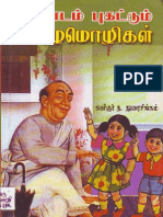 Old Tamil Proverbs