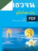 Download Files 280