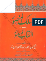 Muslika e Mansoor