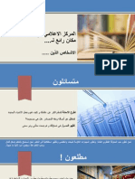 the learner profile in the library arabic