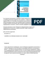Лесгафт П.Ф. - Семейное Воспитание Ребенка и Его Значение (Психология, Педагогика, Технология Обучения) - 2010