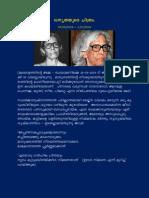 Dhanyathayude Chitram - Poem on Balamani Amma