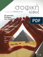 filoσοφική Λίθος - Τεύχος 155 - Νέα Ακρόπολη