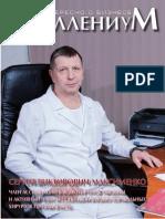 Бизнес №129