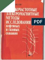 Denisov s b Vysokochastonye Elektromagnitnye Metody Issledovania neftianyh i gazovyh skvazhin
