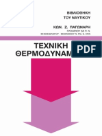 texniki_8emodunamiki