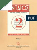 ΑΝΤΑΙΟΣ. Δεκαπενθήμερο Περιοδικό Για Τη Μελέτη Των Προβλημάτων Της Ανοικοδόμησης. (1948-1951). 2-ΕΛΛΗΝΙΚΟ ΛΟΓΟΤΕΧΝΙΚΟ ΚΑΙ ΙΣΤΟΡΙΚΟ ΑΡΧΕΙΟ (Ε.Λ.Ι.Α.) (2000)