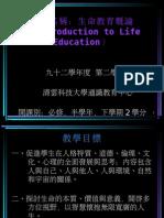 課程名稱:生命教育概論 ( Introduction to Life Education )