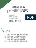 兩岸經貿關係 與中國市場環境