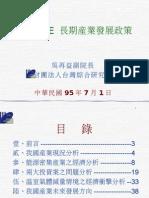 兼顧 3e 長期產業發展政策