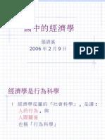 國中的經濟學