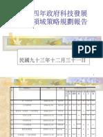 九十四年政府科技發展 資源領域策略規劃報告