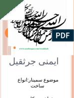 rezakhah221 انواع-ساخت-شناخت-و-کاربرد-جرثقیل