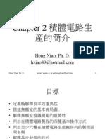 Chapter 2 積體電路生 產的簡介