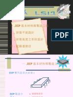 半導體封裝專題簡報_伍 LSI封裝形狀設計ZARD.1006~END~