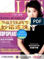 Top Real IELTS Speaking Test (Wanglu 807 Daquan)