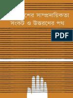 Communalism in Bangladesh