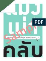 MangmaoClub Book Final Sample