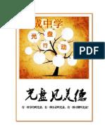 兴革运动 光盘行动 Website