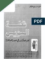 قصة السويس - محمد حسنين هيكل