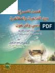 قصة الصراع بين الداعية و الطاغية موسى و فرعون - د عبد الرحمن عويس
