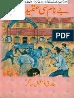 Bay Naam Si Aqeedat (Pkbooks.net)