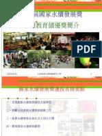 第二屆國家永續發展獎 永續教育績優獎簡介