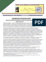 ΜΕ ΕΠΙΤΥΧΙΑ Ο ΧΟΡΟΣ ΤΗΣ ΑΔΕΛΦΟΤΗΤΑΣ ΠΗΓΙΩΤΩΝ ΑΡΤΑΣ ΣΤΑ ΑΓΡΙΜΙΑ ΣΤΙΣ 14-3-2015