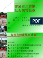 健康城市之推動: 以台南市為例
