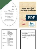 Juz- Amma Malayalam PDF