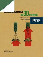 Маррон Д. (ред.) - Экономика за 30 секунд (Узнать за 30 секунд) - 2013.pdf