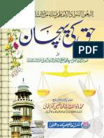 Haq Ki Pahchan by Sadrul Afazil