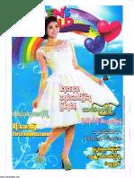 Health Digest Journal Vol 12 No 26 pdf