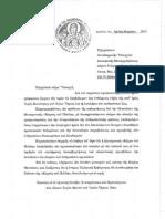 Άγιον Όρος_καρτα Πολιτη-1