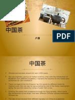 mandarin 8 chinese tea project