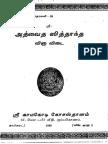 Advaita Siddhanta Vina Vidai-Tamil-1956