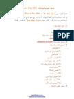 مدخل الى صوليد وارك.pdf