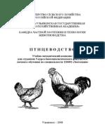 Наумова В.В. - Птицеводство
