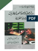 batteries(1).pdf