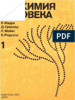 Biohimija Cheloveka t.1